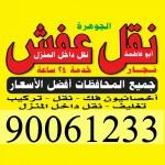 نقل عفش 90061233