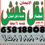 نقل عفش 65818808
