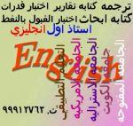 استاذ اول انجليزي