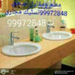 معلم ومقاول صحي 99972848تسليك
