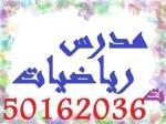 مدرس رياضيات 50162036
