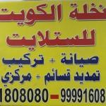 ستلايت الاندلس الفردوس العارضيه تركيب برمجه صيانه 97798837