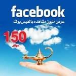 عرض فيس بوك سبونسر