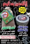 للاقلاع نهائي عن التدخين في خلال عشرة أيام ان شاءالله