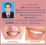 طبيب اسنان الكويت