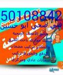 فني ومقاول ومعلم صحي وسباك 50108842
