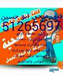 فني ومقاول ومعلم صحي وسباك 51265697 ابو حسين