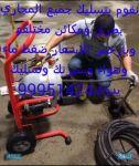 تسليك مجاري بأحدث الطرق والمكائن ابو حسين 51265697