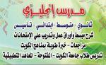 مدرس انجليزي خصوصي 99570366
