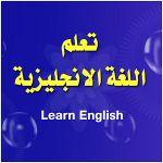 مدرس اول لغه انجليزيه جميع المراحل
