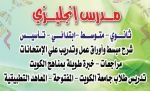 مدرس انجليزي 99570366خصوصي