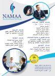 نماء لخدمات رجال الأعمال وتأسيس الشركات في دبي