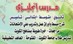 مدرس لغه انجليزيه 99570366 خصوصي