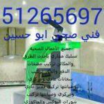 فني صحي ابو مروان99951424 وتسليك المجاري باحدث الطرق والمكائن