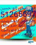 فني صحي ابو حسين 51265697